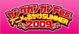 Fes2009